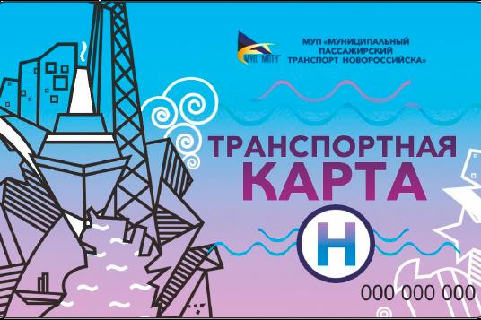 Система оплаты проезда в Новороссийске
